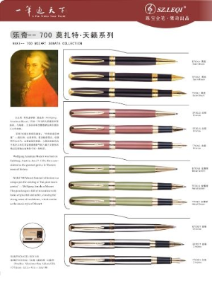 Mozart Classic Sonata Fountain Pen Collection by SZ Leqi® Paris